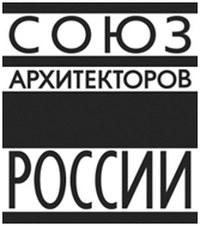 Logo_СОюз_Архит.jpg
